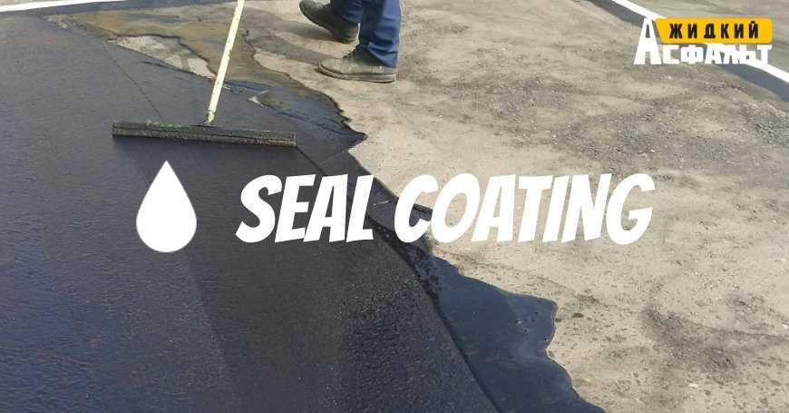 Что такое силкоутинг (seal coating) и как представлен в России
