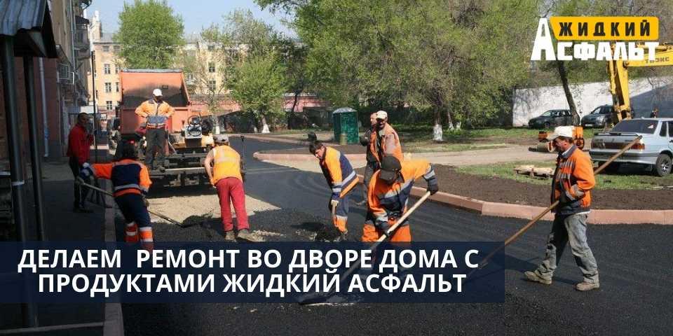 Делаем ремонт во дворе дома с продуктами Жидкий Асфальт