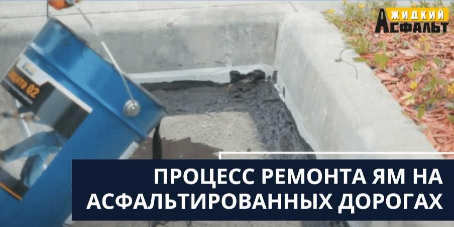 Процесс ремонта ям на асфальтированных дорогах своими руками